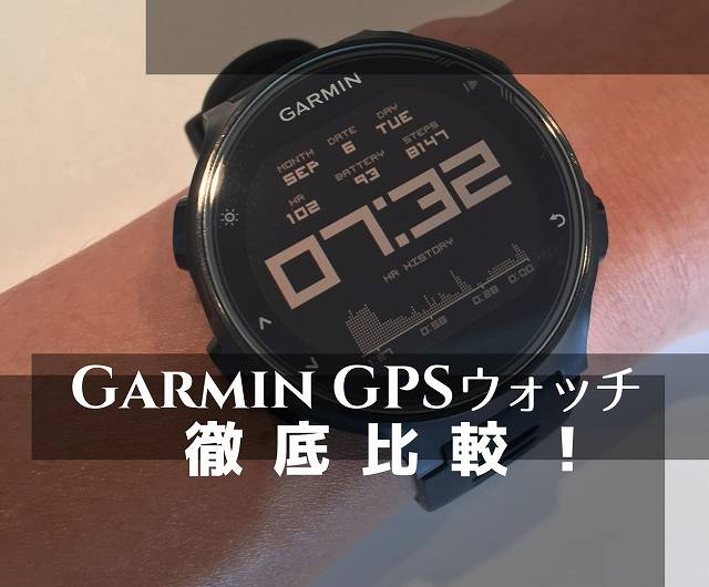 35b954a9e4 【ガーミンGPSウォッチ比較】アクティビティ別 ガーミン歴7年の市民ランナーが解説します!