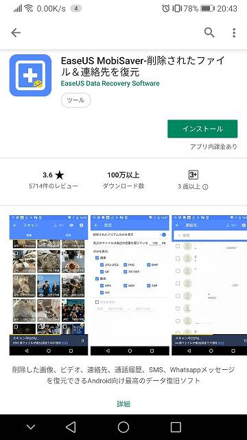 EaseUS MobiSaver for Android App のインストールスクリーンショット
