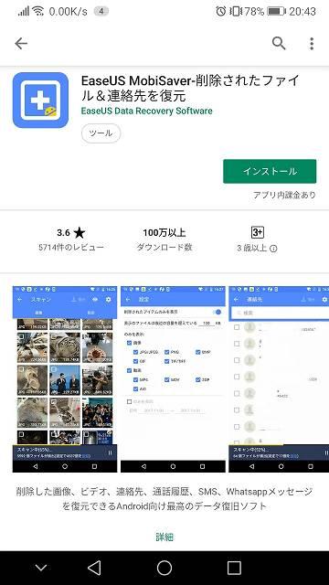 EaseUS MobiSaver for Android App のインストールスクリーンショット