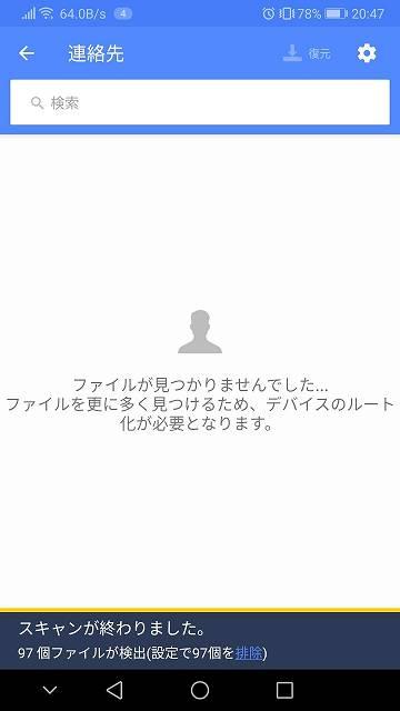 Mate9 連絡先スキャン後スクリーンショット