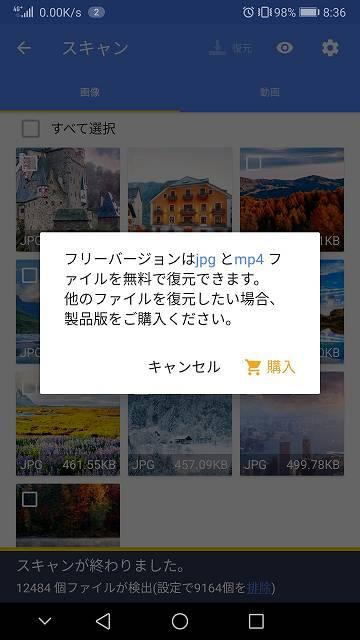 EaseUS MobiSaver for Android App 無料版でできることスクリーンショット