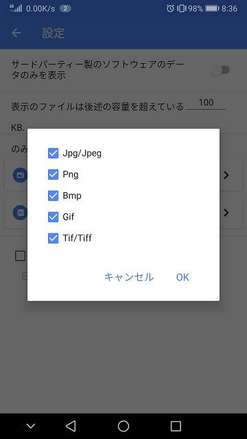 EaseUS MobiSaver for Android App 購入後スクリーンショット