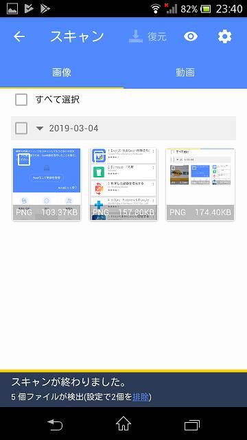 SO-04D 画像スキャン後スクリーンショット