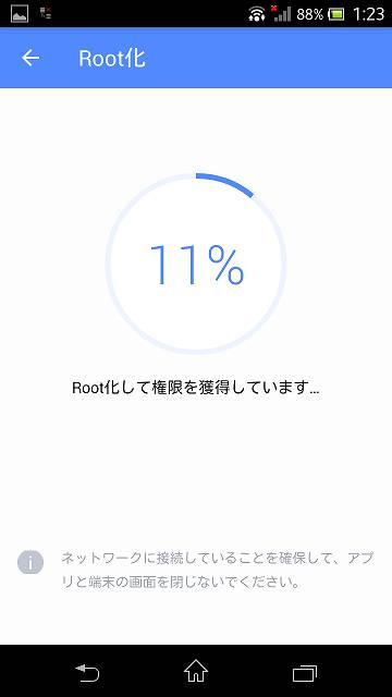 EaseUS MobiSaver for Android App root化途中スクリーンショット