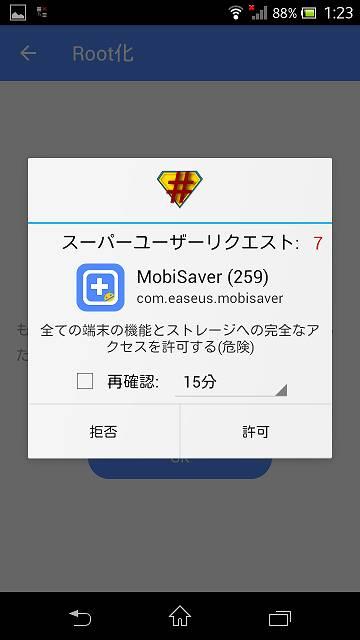 SO-04D root化後スクリーンショット