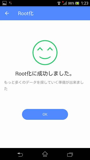 EaseUS MobiSaver for Android App root化完了後スクリーンショット