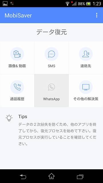 EaseUS MobiSaver for Android App root化後起動直後スクリーンショット