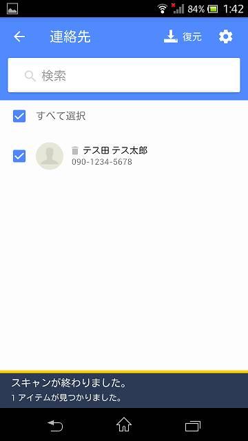 EaseUS MobiSaver for Android App 連絡先スキャン後画面スクリーンショット