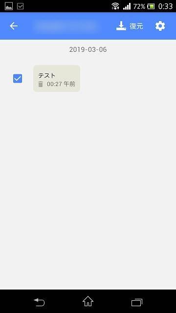 EaseUS MobiSaver for Android App root化後 SMSスキャン後スクリーンショット