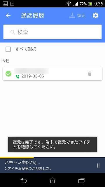EaseUS MobiSaver for Android App root化後 通話履歴スキャン後スクリーンショット