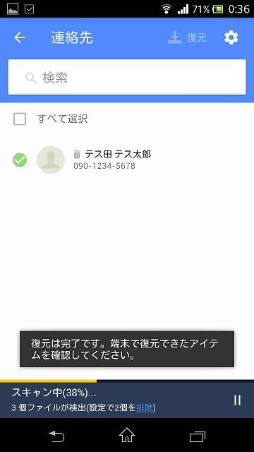 EaseUS MobiSaver for Android App 連絡先復元後スクリーンショット