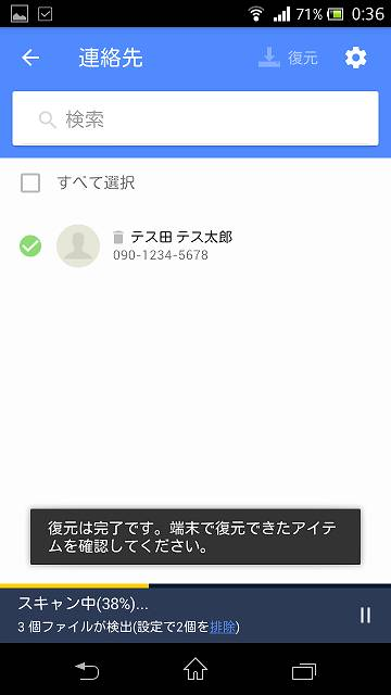 EaseUS MobiSaver for Android App root化後 連絡先スキャン後スクリーンショット