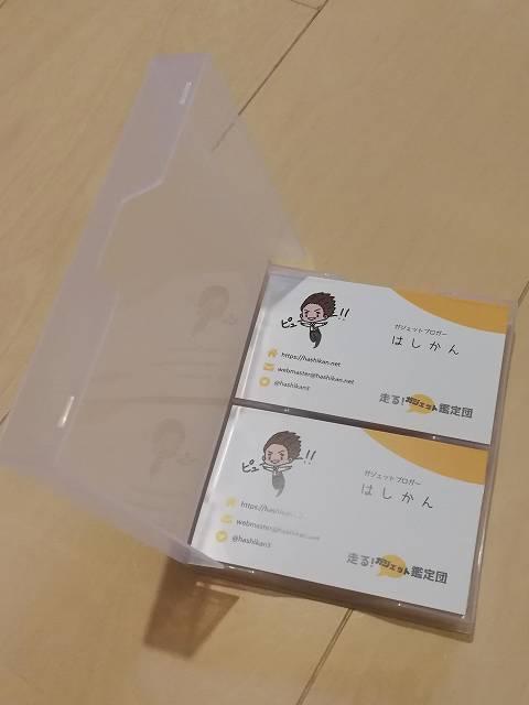 ラクスルで頼んだ名刺が入っているケースの画像