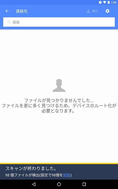 Nexus7 連絡先スキャン後スクリーンショット