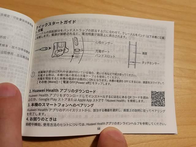 HUAWEI Band 3 クイックスタートガイドを読む