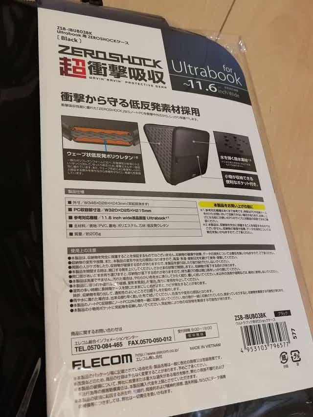 ELECOM ZEROSHOCK パッケージ裏側の画像