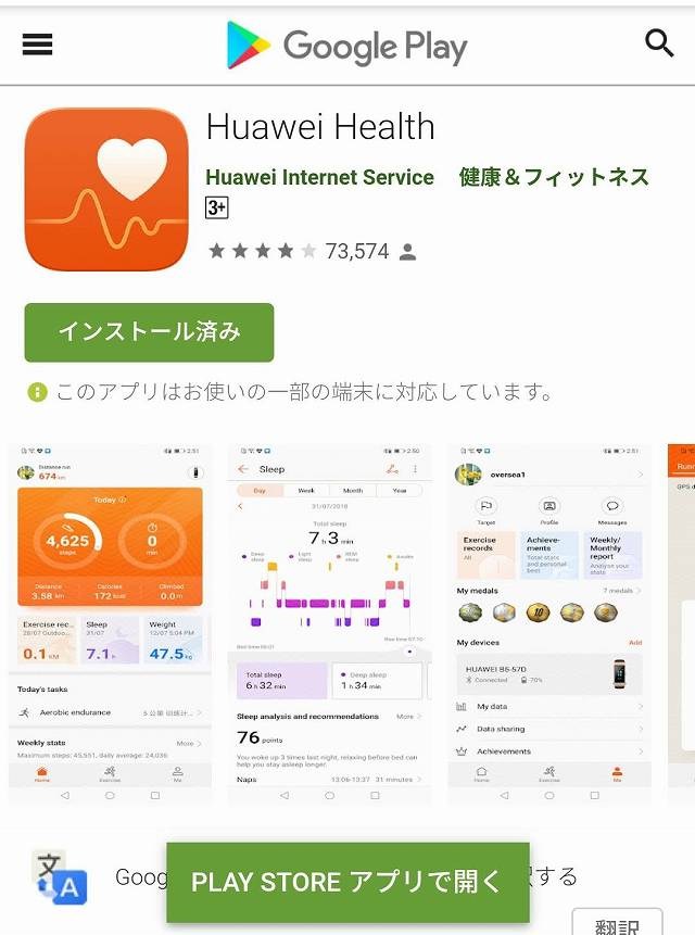HUAWEI HealthをGooglePlayでダウンロードする