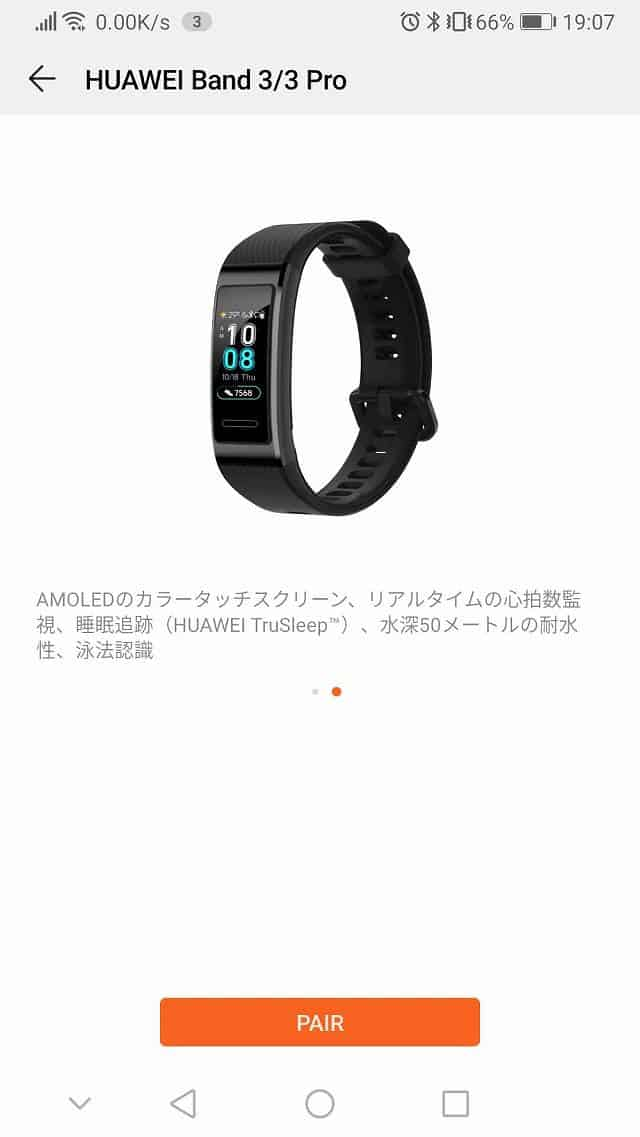 HUAWEI HealthでHUAWEI Band 3 をスマホとペアリングする画像