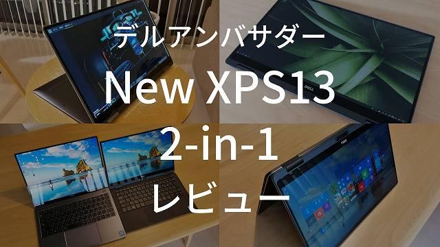 デルアンバサダーでNew XPS13 2in1をレビューした記事のタイトル画像