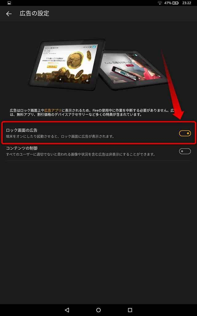 Amazon fire HD 10のロック解除画面に表示される広告を非表示にする手順のスクリーンショット