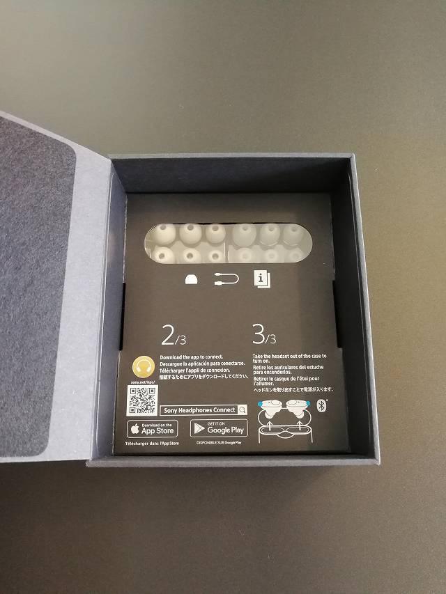 SONY WF-1000XM3 のイヤホンとケースを取り出したあとの箱の中に見えるイヤーピースの画像