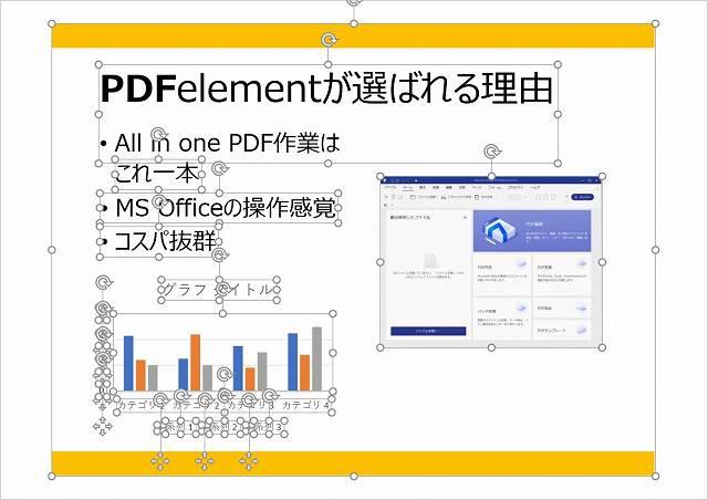 PDFelementのでPDFをPowerpointに変換後のスクリーンショット