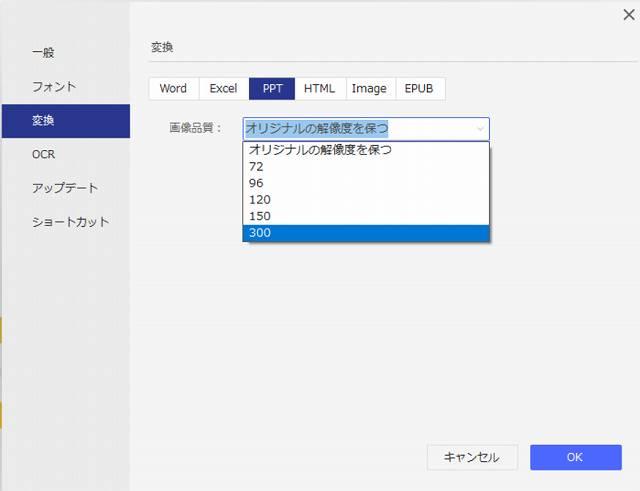 PDFelementの画像変換時の解像度設定画面のスクリーンショット