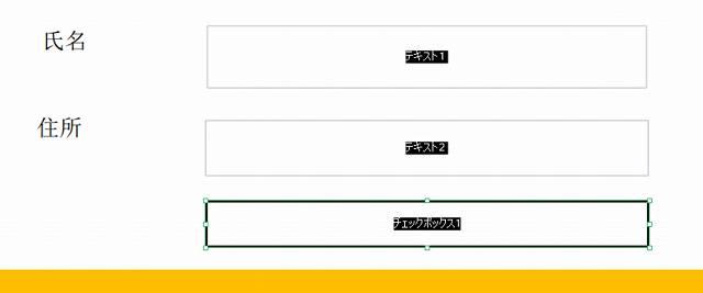 PDFelementでPDFにフォームを追加したスクリーンショット