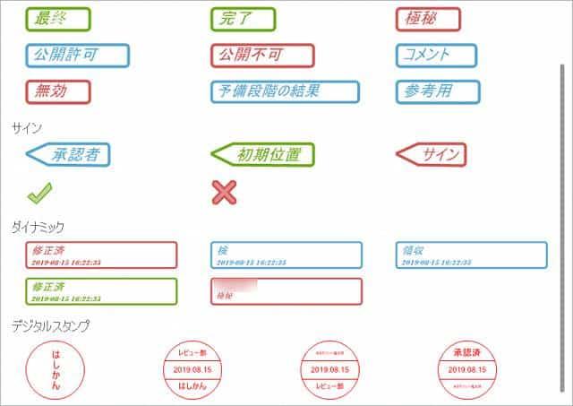 PDFelementのスタンプ一覧のスクリーンショット