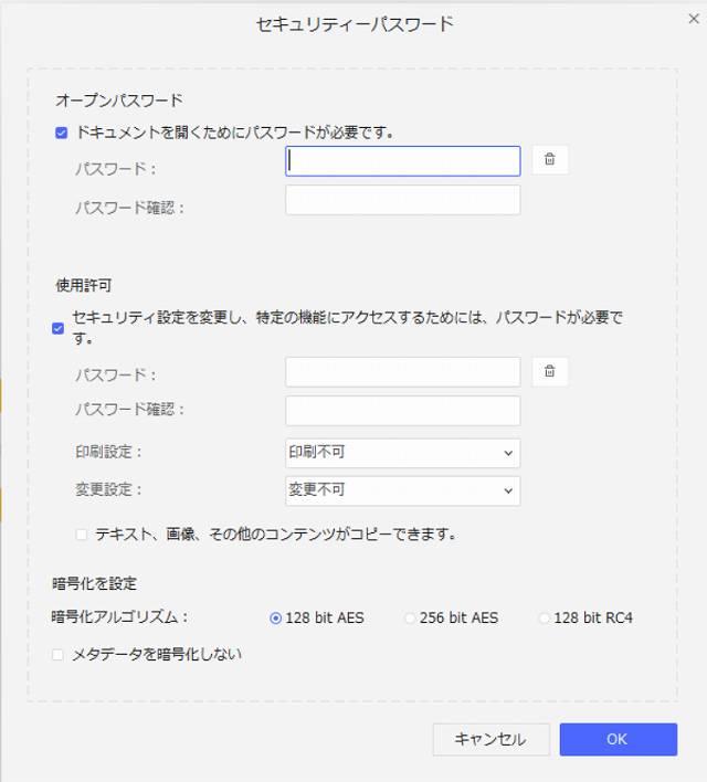 PDFelementのセキュリティー設定画面のスクリーンショット