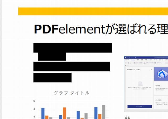 PDFelementでテキストを黒塗りした状態のスクリーンショット