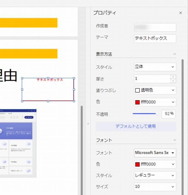 PDFelementのテキストボックスのプロパティーのスクリーンショット