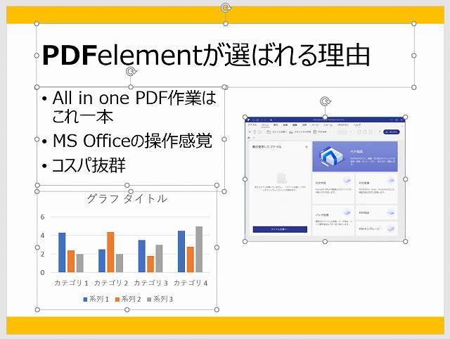 PDFelement検証用オリジナルPowerpointのスクリーンショット