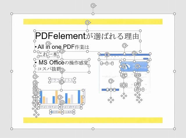 PDFelementでスキャンデータをOCR処理し、Powerpointに変換した状態のスクリーンショット