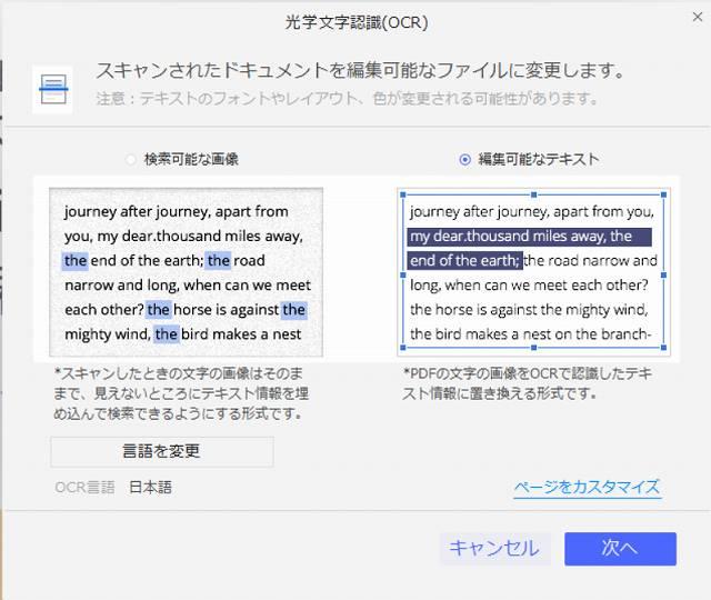 PDFelementのOCR読み取り設定のスクリーンショット