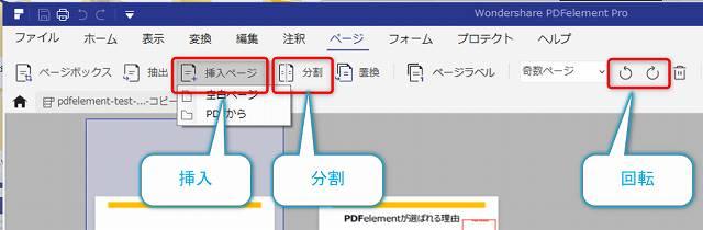 PDFelementのページメニューのスクリーンショット