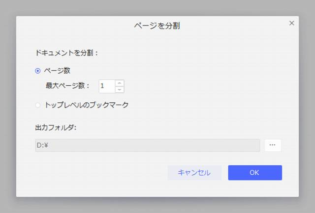 PDFelementのページ分割設定のスクリーンショット