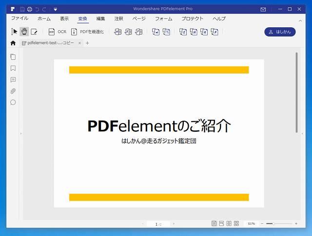 PDFelementのアプリ画面全体のスクリーンショット
