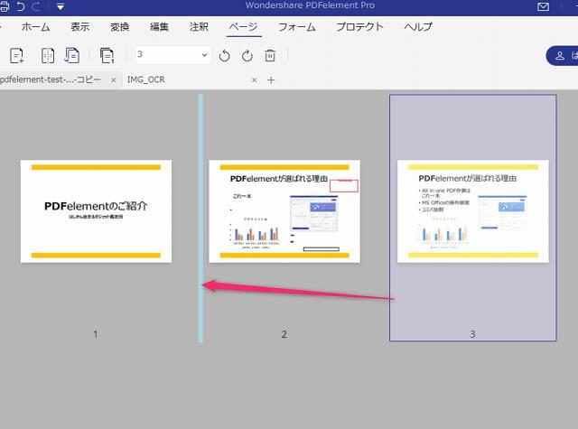 PDFelementのページ並び替えスクリーンショット