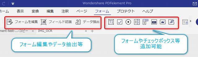 PDFelementのフォームメニューのスクリーンショット