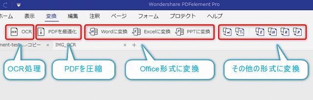 PDFelementの変換メニューのスクリーンショット