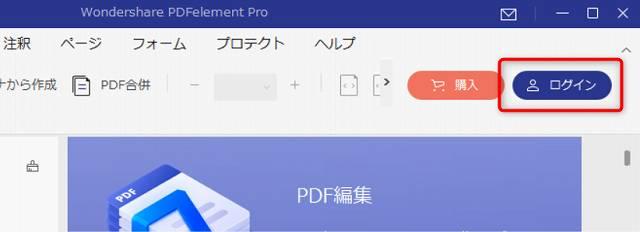 PDFelementのログインボタンのスクリーンショット