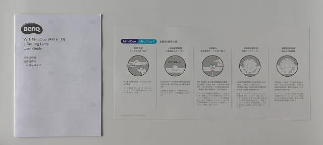 BenQ Wit MindDuoの取扱説明書とクイックスタートガイド