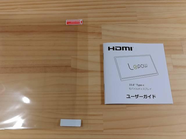 Lepow Z1 に付属している液晶保護フィルムとユーザーガイド