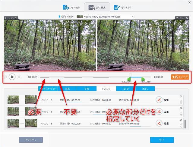 VIdeoProcの動画編集機能でトリミングをしているところのスクリーンショット