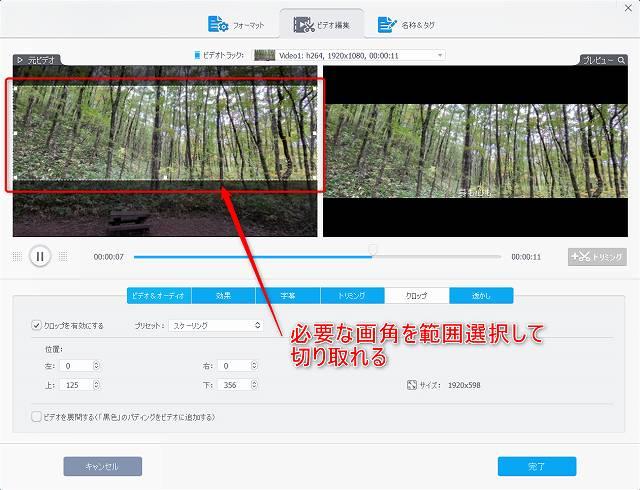 VIdeoProcの動画編集機能でクリップしているところのスクリーンショット