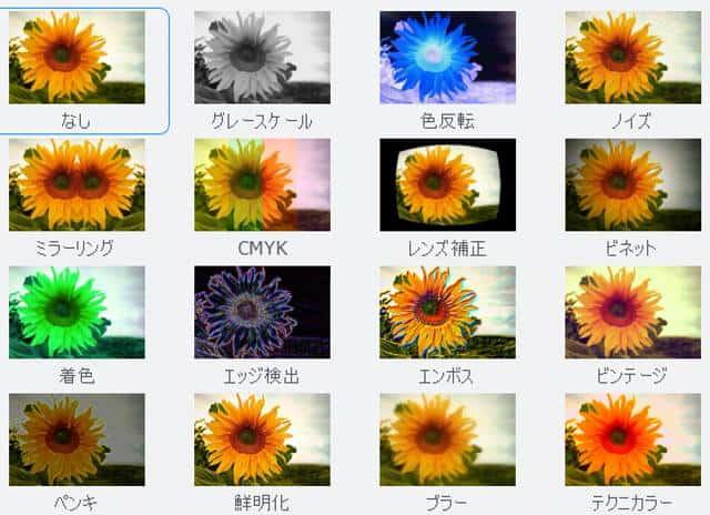 VIdeoProcの動画編集機能でプリセットされているフィルター16種類の画像