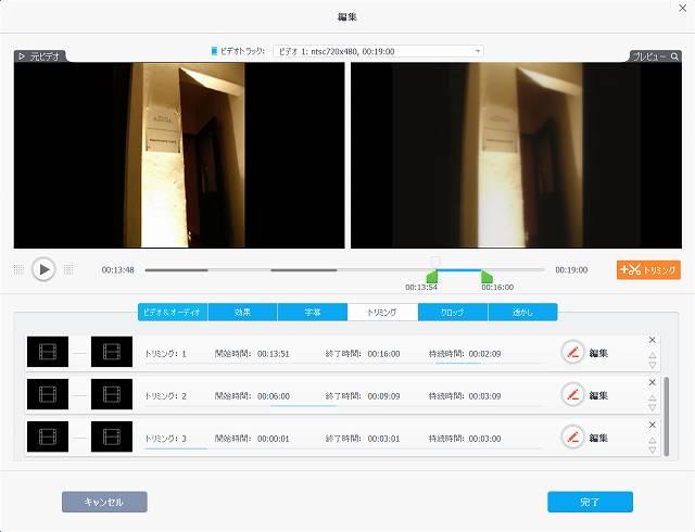VIdeoProcのDVD機能で変換前にトリミングするところのスクリーンショット