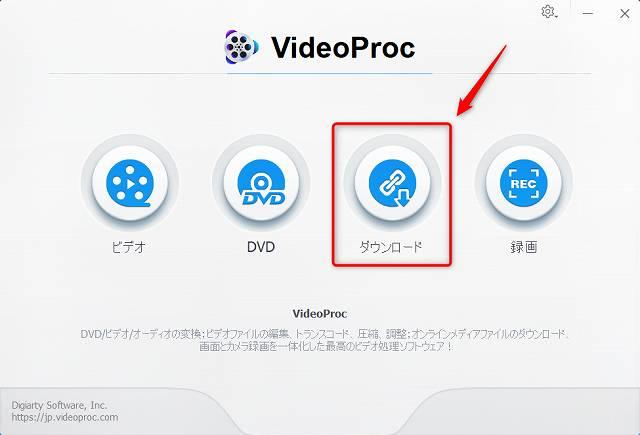 VideoProcの動画ダウンロード機能でダウンロードボタンをクリックして起動するところのスクリーンショット