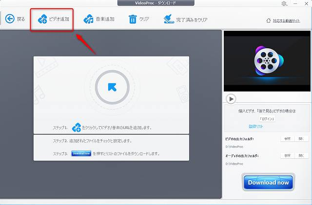 VideoProcの動画ダウンロード機能で動画URLの追加をするスクリーンショット